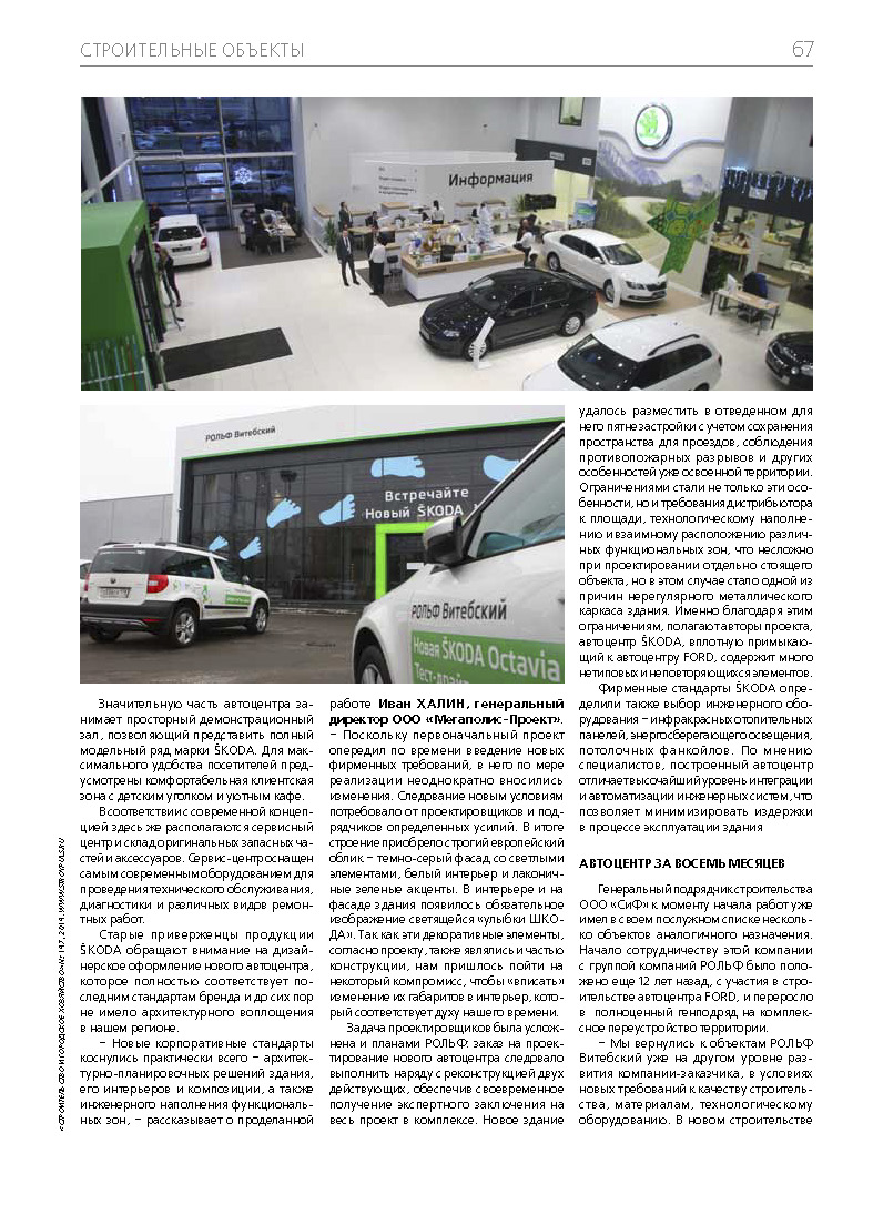 Publication about OOO «SiF»